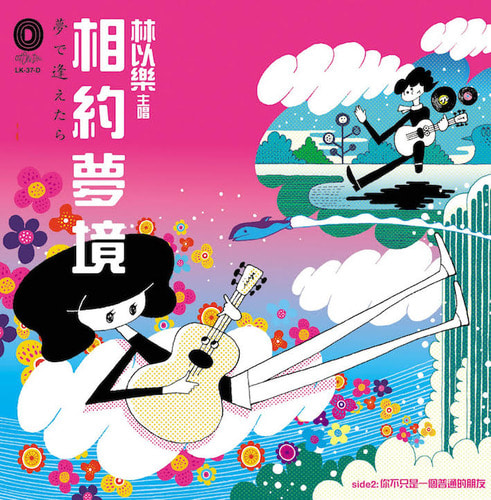 "[JP/TW] Lin Yiloh - Yume de Aetara / Why Don't We Just Be Friends? (7"")"